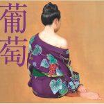 [Album] サザンオールスターズ – 葡萄 (2015.03.31/MP3/RAR)