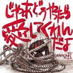[Album] ミオヤマザキ (Mio Yamazaki) – じゃあどうやったら愛してくれんだよ (2019.12.25/FLAC /RAR)