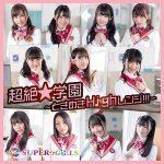 [Album] SUPER☆GiRLS – 超絶★学園 〜ときめきHighレンジ!!!~ (2019.12.25/MP3/RAR)