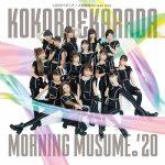 [Single] モーニング娘。 – KOKORO&KARADA/LOVEペディア/人間関係No way way (2020.01.22/MP3/RAR)