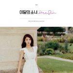 [Single] LOONA (이달의 소녀) – HeeJin (희진) (2016.10.05/FLAC/RAR)