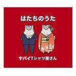 [Single] ヤバイTシャツ屋さん – はたちのうた (2020.01.13/AAC/RAR)