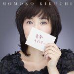 [Album] 菊池桃子 (Momoko Kikuchi) – 青春ラブレター~30th Celebration Best~ (2014.04.30/FLAC 24bit Lossless /RAR)