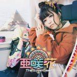 [Album] 亜咲花 (Asaka) – The Sunshower (2020.01.22/FLAC 24bit Lossless + MP3/RAR)