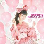 [Album] 春奈るな (Luna Haruna) – 桃色タイフーン (2018.08.22/FLAC 24bit Lossless /RAR)