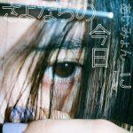 [Single] さよならの今日に – あいみょん (2020.02.14/MP3/RAR)