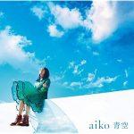[Single] aiko – 青空 (2020.02.26/AAC/RAR)