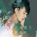[Single] 笹川美和 – あなたと笑う (2020.02.10/AAC/RAR)