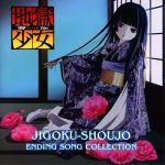 [Album] JIGOKU-SHOUJO ENDING SONG COLLECTION (2017.09.27/MP3/RAR)