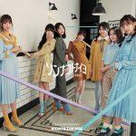 [Album] 日向坂46 (Hinatazaka46) – ソンナコトナイヨ (2020.02.19/MP3/RAR)