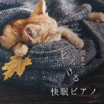 [Album] Relax α Wave – 朝までとろける快眠ピアノ (2019.11.22/FLAC 24bit Lossless /RAR)