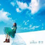 [Album] aiko – Aozora (2020.02.26/MP3/RAR)