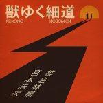 [Single] 椎名林檎 & 宮本浩次 (Shiina Ringo, Hiroji Miyamoto) – 獣ゆく細道 (2018.10.02/FLAC/RAR)