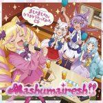 [Album] TVアニメ「SHOW BY ROCK!! ましゅまいれっしゅ!!」ましゅましゅ!! がカラオケうたってみたCD (2020.02.19/MP3/RAR)