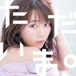[Album] YURIKA – ただいま。~YURiKA Anison COVER~ (2019.05.15/FLAC/RAR)