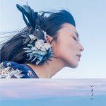 [Single] 柴咲コウ (Kou Shibasaki) – いざよい (「柴咲 神宮」Live ver.) (2017.10.18/FLAC 24bit Lossless /RAR)