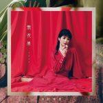 [Single] 田村芽実 – いちじく (2020.02.12/AAC/RAR)