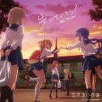 [Album] Nao Toyama – Aruite Ikou! 歩いていこう! / 東山奈央 (2020.02.05/MP3/RAR)