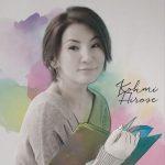 [Album] 広瀬香美 (Kohmi Hirose) – 25th Playlist (2016.11.02/FLAC 24bit Lossless /RAR)