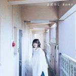 [Album] 蒼山幸子 – まぼろし (2019.12.09/AAC/RAR)