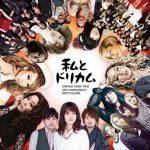 [Album] VA – 私とドリカム -DREAMS COME TRUE 25th ANNIVERSARY BEST COVERS-(2014.03.26/FLAC 24bit Lossless /RAR)