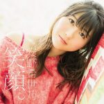 [Album] 安野希世乃 (Kiyono Yasuno) – 笑顔。 (2018.11.07/FLAC 24bit Lossless + MP3/RAR)