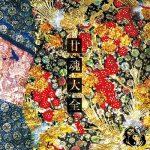 [Album] 陰陽座 – 廿魂大全 (2019.12.04/MP3/RAR)