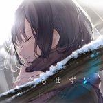 [Single] HAG – 瞬きもせずに (2020.01.15/AAC/RAR)