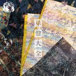 [Album] 陰陽座 – 単盤大全 (2019.12.04/MP3/RAR)