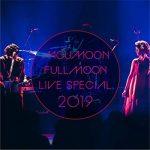 [Album] moumoon – FULLMOON LIVE SPECIAL 2019 中秋の名月 IN CULTTZ KAWASAKI (2020.02.12/AAC/RAR)