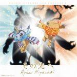 [Single] Ayumi Miyazaki – Sono Saki e 宮崎歩 / その先へ (2020.02.19/MP3/RAR)