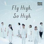 [Album] Goose house – Fly High, So High (2016.08.10/FLAC 24bit Lossless /RAR)