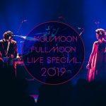 [Album] moumoon – FULLMOON LIVE SPECIAL 2019 ~中秋の名月~ IN CULTTZ KAWASAKI 2019.10.6 (2020.02.12/AAC+FLAC/RAR)