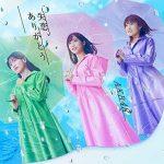 [Single] AKB48 – 失恋、ありがとう (2020.03.18/MP3/RAR)