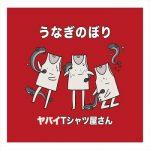 [Single] ヤバイTシャツ屋さん – うなぎのぼり (2020.03.18/MP3/RAR)