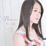 [Album] 織田かおり – Flowers (2020.02.26/MP3/RAR)