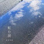 [Single] 有安杏果 – 虹む涙 (2020.03.04/AAC/RAR)
