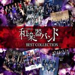 [Album] 和楽器バンド – 軌跡 BEST COLLECTION Ⅱ (2020.03.25/MP3/RAR)