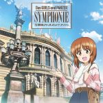 [Album] Das GIRLS und PANZER SYMPHONIE (2020.03.11/MP3/RAR)