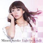 [Album] 三森すずこ (Suzuko Mimori) – Light for Knight (2015.10.21/FLAC 24bit Lossless /RAR)