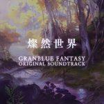 [Album] GRANBLUE FANTASY ORIGINAL SOUNDTRACK Sanzen sekai 燦然世界 (2020.03.10/MP3/RAR)