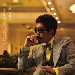 [Single] 鈴木雅之 (Masayuki Suzuki) – たとえ世界がそっぽ向いても (2020.02.07/FLAC 24bit Lossless /RAR)