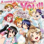 [Album] Love Live! School Idol Project: μ's – A song for You! You? You!! (2020.03.25/MP3/RAR)