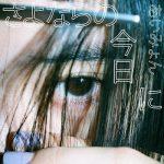 [Single] あいみょん (Aimyon) – さよならの今日に (2020.02.14/AAC+FLAC/RAR)