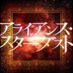 [Single] THE IDOLM@STER MILLION LIVE! ZWEIGLANZ Alliance Stardust (2020.03.27/MP3/RAR)