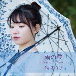 [Single] 藤田麻衣子 (Maiko Fujita) – 思い出にはいつも (2019.11.06/AAC+FLAC/RAR)