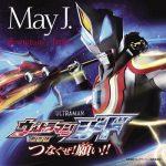 [Album] May J. – 絆∞Infinity / HERO (2018.03.07/FLAC 24bit Lossless /RAR)