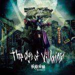 [Album] Yousei Teikoku – The age of villains 妖精帝國 (2020.03.25/MP3/RAR)
