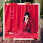 [Single] 田村芽実 (Meimi Tamura) – いちじく (2020.02.12/AAC+FLAC/RAR)