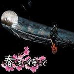 [Single] Wanima – Haru o matte (2020.03.12/MP3/RAR)